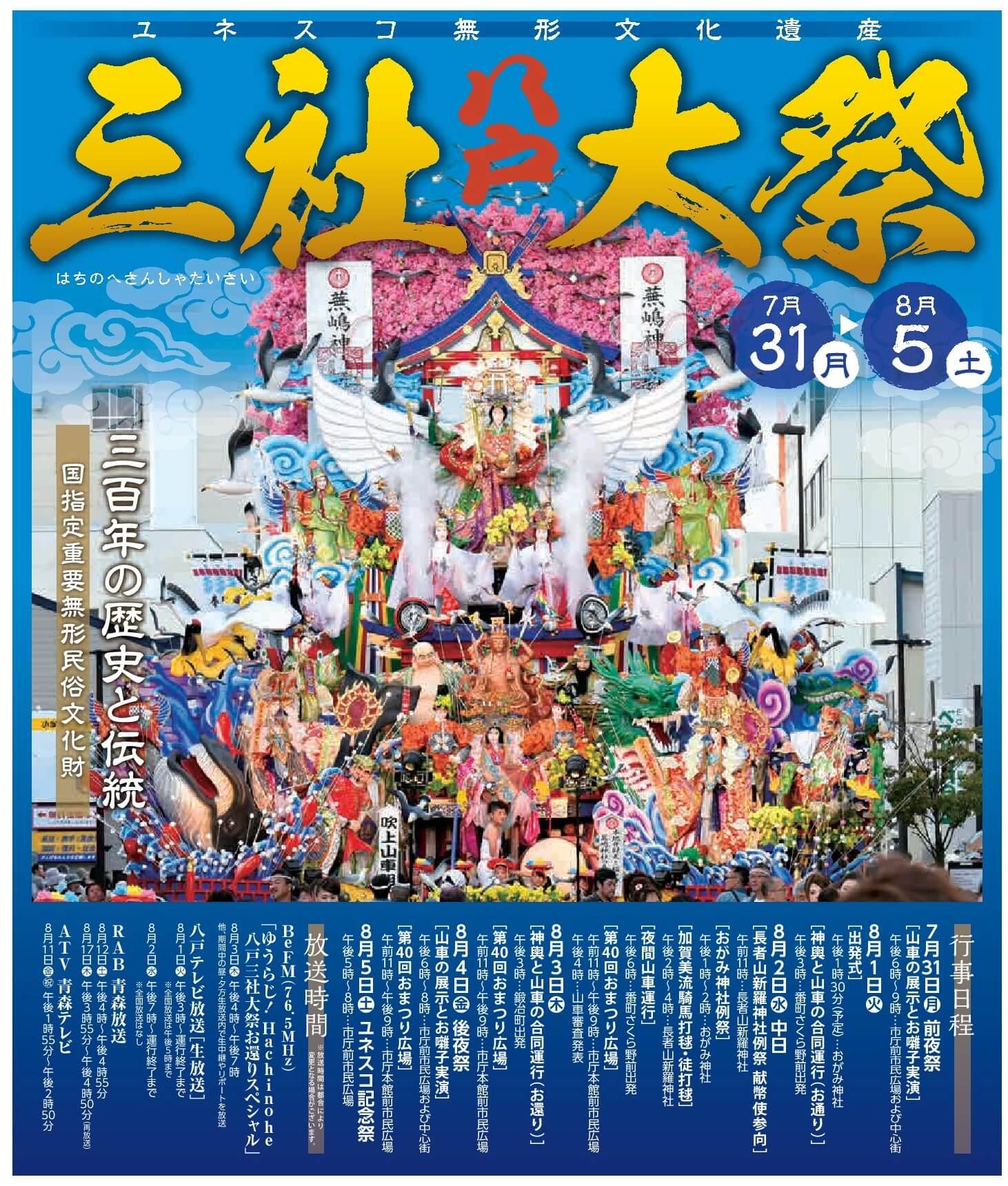 2017(平成29年)八戸三社大祭 山車の題名一覧・題材・場面 今年のチラシが公開されました!