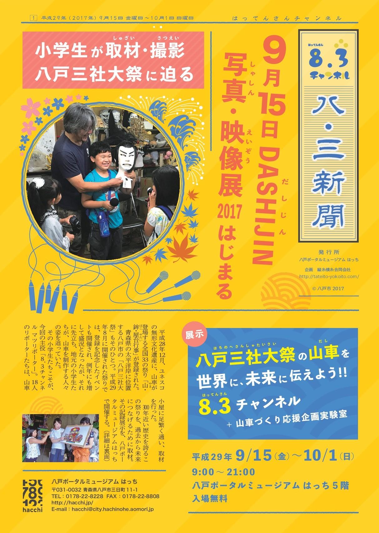 [写真・映像展]八戸三社大祭の山車を 世界に、未来に伝えよう!! in 八戸ポータルミュージアムはっち