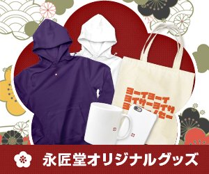 ざっかや永匠堂オリジナルデザインショップ