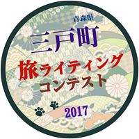 三戸町旅ライティングコンテスト